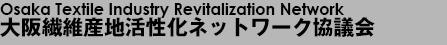大阪繊維産地活性化ネットワーク協議会
