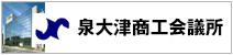 泉大津商工会議所