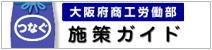 大阪府商工労働施策ガイド つなぐ